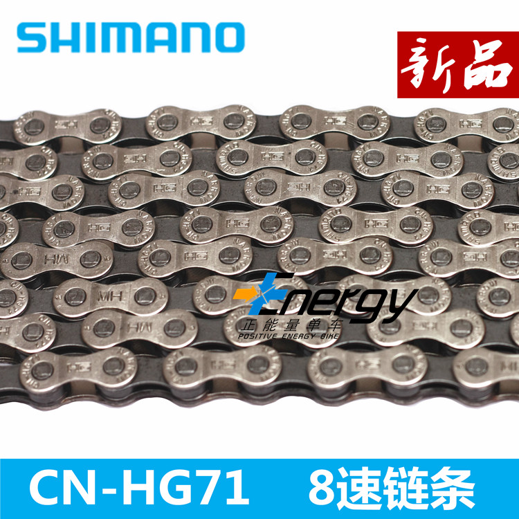 SHIMANO Shimano CN-HG71 Chain 7 Speed, 8 Speed, 24 Speed, 116 Travel Vehicles Second HG50 Chain