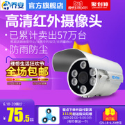 Qiao monitoring camera 1200 line analog high-definition infrared night vision indoor and outdoor waterproof home monitor probe