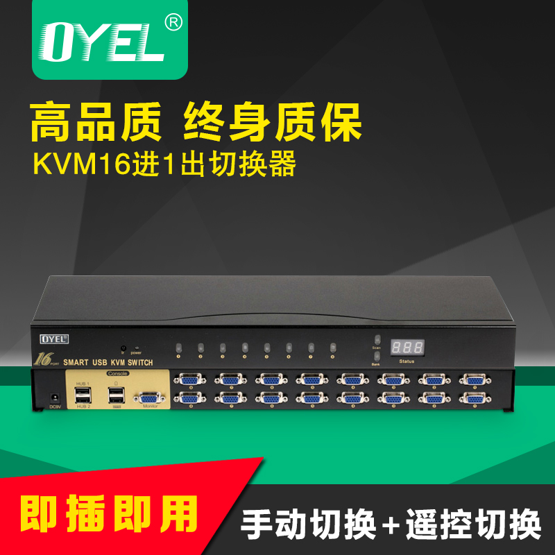 KVM switch 16 port USB multi-computer sharing vga switch 16 in 1 out with original line EL-161U