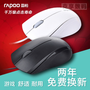 RAPOO N160 game cable mouse laptop USB mouse office game home authentic