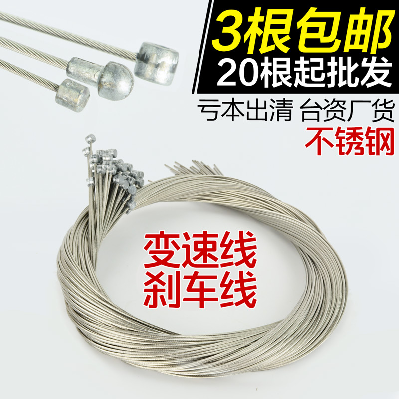 Mountain Bike Speed Change Brake Line Bicycle Stainless Steel Inner Highway Brake Speed Change Brake Core