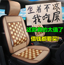 Wuling Rongguang Small Card Summer Refrigeration Seat Cushion Single Row Truck General Motors Seat Cushion Summer Bamboo Mat