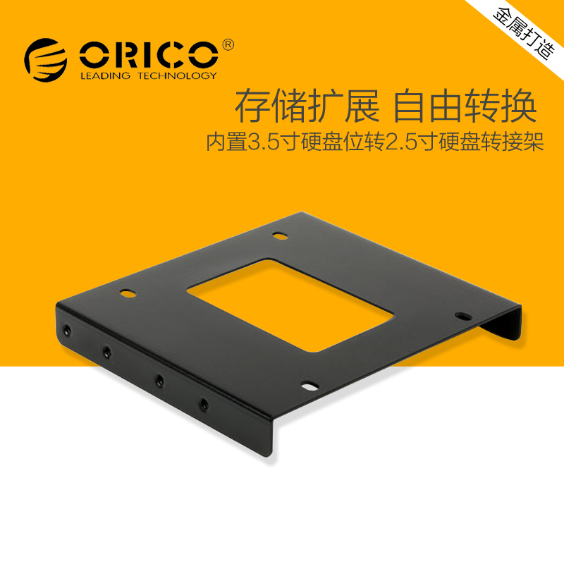 [The goods stop production and no stock]ORICO 3.5-inch HDD Metal Bracket to SSD SSD 2.5-inch Notebook Hard Disk Universal