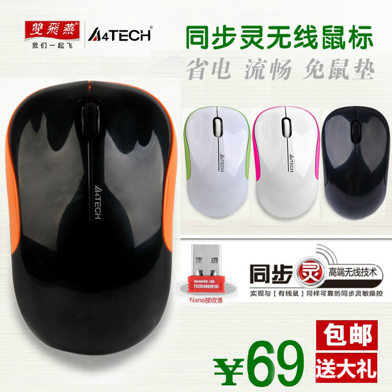 Dual Flying Swallow Wireless Mouse Laptop Computer Mouse Desktop Computer Office Household Wireless Mouse Game Mouse Radio Computer Mouse G3-300N