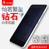 Axidi red rice note2 mobile phone film red rice note2 film matte anti-fingerprint diamond protective film HD