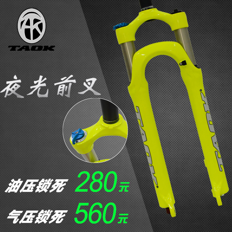 TAOK Tuoke Mountain Bike Front Fork 26-inch Bicycle Air Fork Disc Brake Death Fork Oil Spring Shock Absorber