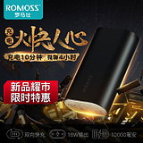 ROMOSS / romance 10000 mAh small metal two-way fast Charge full charge of mobile phone mobile phone general