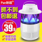 Hope that the super light photocatalyst mosquito lamp household no radiation silent electronic mosquito repellent mosquito cage