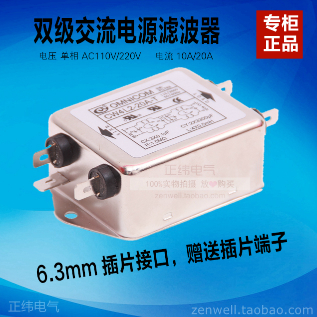 Taiwan Quality Power Supply Filter 220V Dual-stage CW4L2-10A/20A-T Dual-filter Enhanced Type