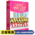 genuine Square dance video tutorial teaching aerobics dance dish elderly discs DVD discs Wang Guangcheng