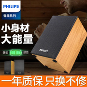 Philips/, PHILPS, SPA20, laptop, desktop, stereo, mini speaker, home effects, solid wood