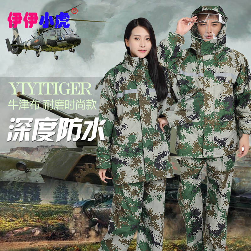 Riding helmet cover,Rain proof,with rain mask Digital camouflage double split men and women suit raincoat rain pants motorcycle electric car poncho