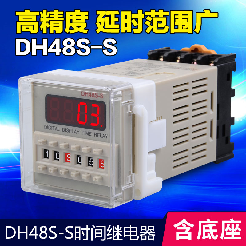 DH48S-S Digital Display Cycle Control Relay 380V 220V 24V 12V Warranty 3 Years