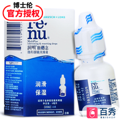 [100] show Bausch & Lomb glasses drops Runming 8ml cosmetic contact lenses lubricant eye drops import