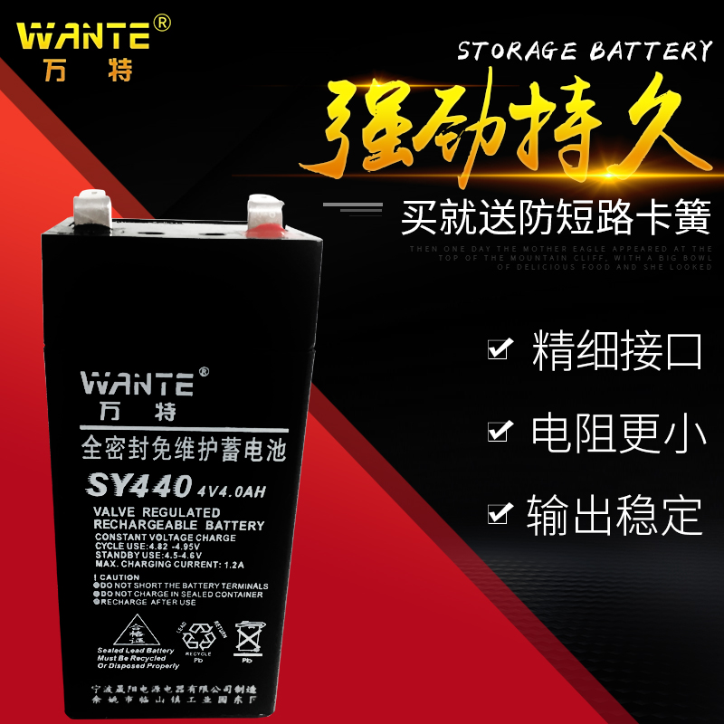 Wante Brand Battery 4V4AH Battery Electronic Scales Weighing Platform Benchmark Quality Maintenance Free Storage Battery