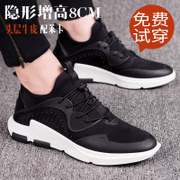 Spring and summer shoes for men 10cm sports shoes shoes breathable 8cm leather shoes men's casual shoes men 6.