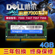 DELL DELL 7000744775577559 4G DDR3L 1600 tour box notebook memory
