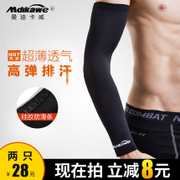 Randsome fitness summer armguards slim men women breathable arm extended wrist and elbow and warm