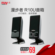 Ning Mei country Edifier/ Rover R10U desktop computer speakers mini stereo USB2.0