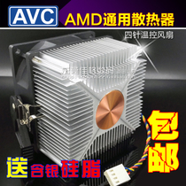 AVC copper core amd ultra-quiet cpu fan cpu cooler fan 4-pin AM2 AM3 desktop computers