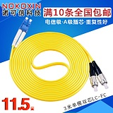 Connaught letter LC-FC single-mode fiber jumpers 3 m ST SC carrier-class fiber optic cable double-core jumper pigtail