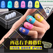 The guitar finger fingers of the left hand fingers of the left hand finger pain prevention protection pad pain protective gloves according to string ukulele