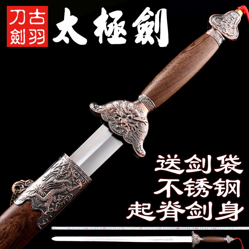 Longquan Guyubao Jianlong King Taiji Soft Sword Stainless Steel Morning Exercise Semi-hard Wushu Taiji Sword