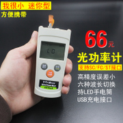 High precision optical power meter tester fiber tester Mini battery warranty three nianguang send power meter