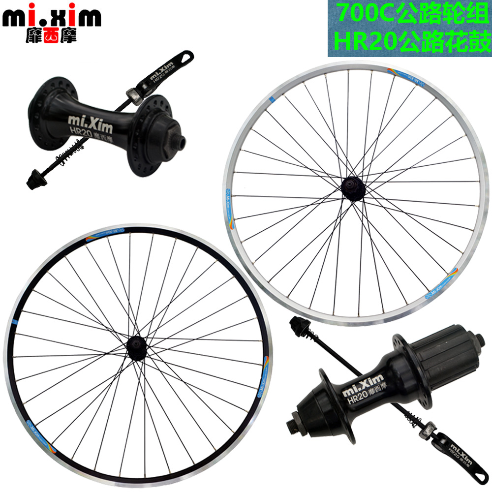 700 C road bicycle racing bicycle, single wheel set, wheelset, wheelbarrel, 32-hole V brake drum axle skin