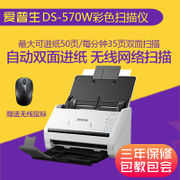Spot SF EPSON Epson DS570W high-speed double-sided scanner A4 picture document automatic feed