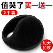 Ears set ear muffs ear bag winter Plush earmuffs men's winter after wearing warm ear cover thick big lady