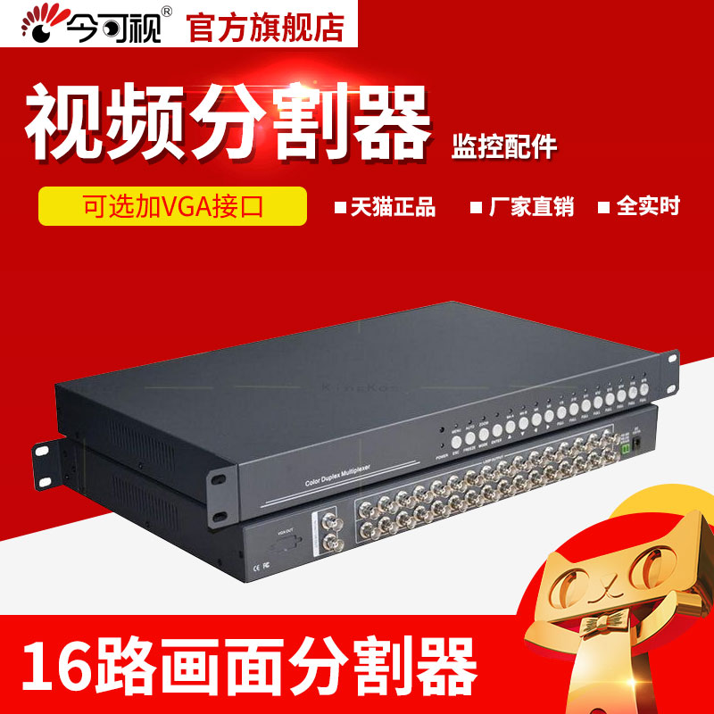 Genuine full-real-time visual 16-channel picture splitter 16-channel picture splitter