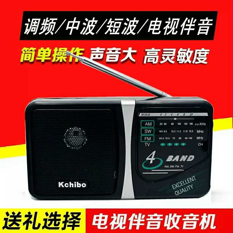 Kchibo/Kellon KK-204 Battery Radio