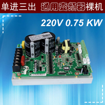 Single-phase Input and Three-phase Output 220V Low Power Universal Simple Converter 0.75KW Bare Machine/Frequency Converter Board