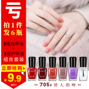 6 9.9 bottles of nail polish suit water-based strippable non-toxic tearing durable waterproof quick drying nude color does not fade Manicure