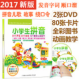 Kids and I Learn Pinyin Rhymes Chinese Animation Early Learning Learning Card Book DVD Disc