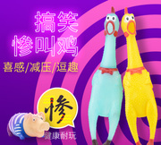 Pet dog toys voice screaming chicken hem pig screaming chicken chicken fighting pig pig Guaijiao scream of despair