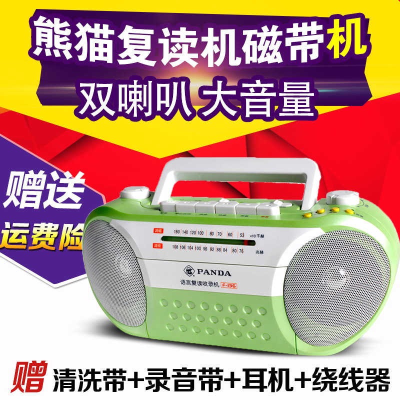 English Tape Rereading Machine for Primary School Students Authentic English Learning Machine Old-fashioned Junior High School Students Tape Rereading Machine Recorder Tape Recorder Player Panda F-136