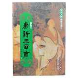 Tang poetry three hundred traditional version of the body version of the vertical layout of the characters Wang Huigui children reading school education Guoxue classic enlightenment kindergarten early education books genuine