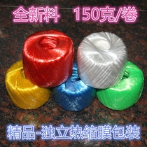 150g color new material plastic rope Strapping rope Packing rope Packing rope Tear film with grass ball rope Tie rope