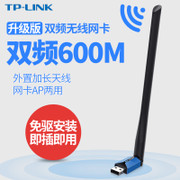 TP-LINK dual frequency 600M USB wireless network card desktop computer WIFI 5G receiver TL-WDN5200H