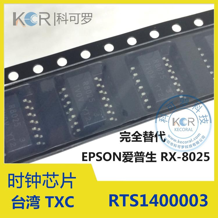 TXC clock chip RTS1400003 can completely replace EPSON RX8025T