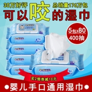 Kove wipes, baby wipes, paper, new children, baby, hand, mouth, fart, wet paper towel, 80 cigarettes, 5 packs, 100 wholesale