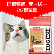 Buy 1 get 1 cat kitten cat cat cat picky Youqu 1.5kg*2 a total of 6 pounds 26, shipping