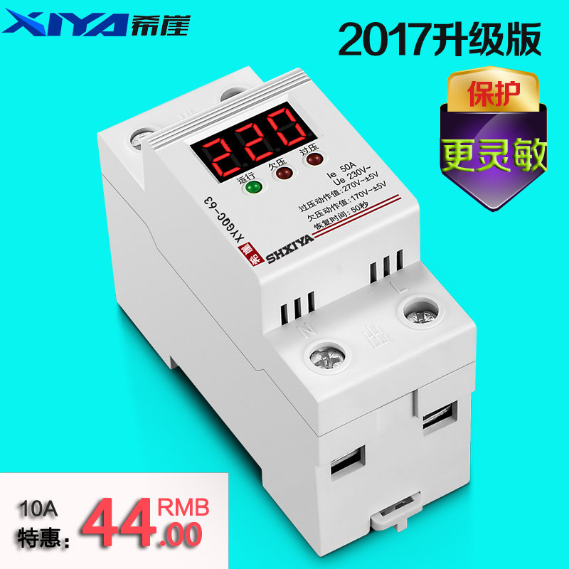 Greek cliff 5th generation digital display self-repair over-voltage protection automatic reset lightning voltage household switch