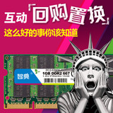 包邮 Intelbook DDR2 667 1G notebook memory of the second generation of notebook computers are fully compatible with 2G 800