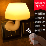 Nightlight plug LED optical remote sound control lamp bedroom bedside lamp baby feeding lamp