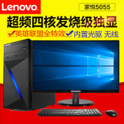 Lenovo desktop computer Wyatt 5055 Quad A8 2G single home office full set of the game console
