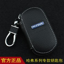 Apply leather H1H5H2H9 great wall hover H6 keys cars H2 buckle upgrade sport remote control shell