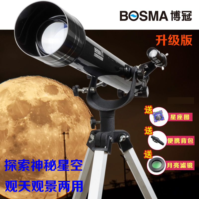Boguan Tianying 60AZ telescope single cylinder refraction high-definition professional stargazing 1000 students entry level